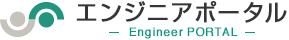 エンジニアポータル
